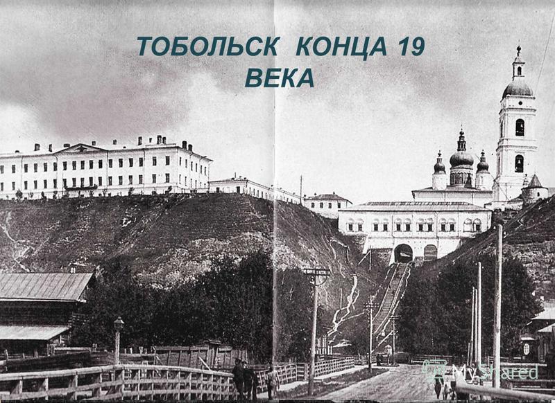 ТОБОЛЬСК КОНЦА 19 ВЕКА