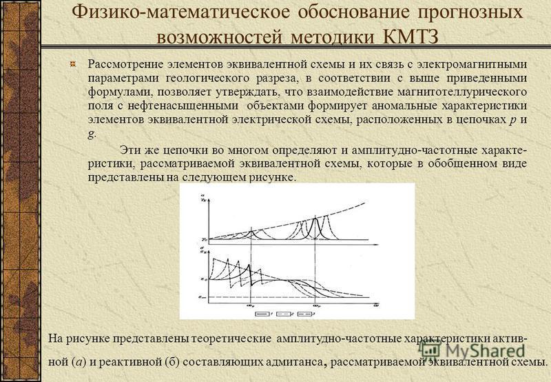 Рассмотрение элементов эквивалентной схемы и их связь с электромагнитными параметрами геологического разреза, в соответствии с выше приведенными формулами, позволяет утверждать, что взаимодействие магнитотеллурического поля с нефтянаясыщенными объект