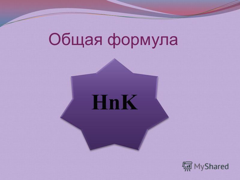 Общая формула HnK HnK