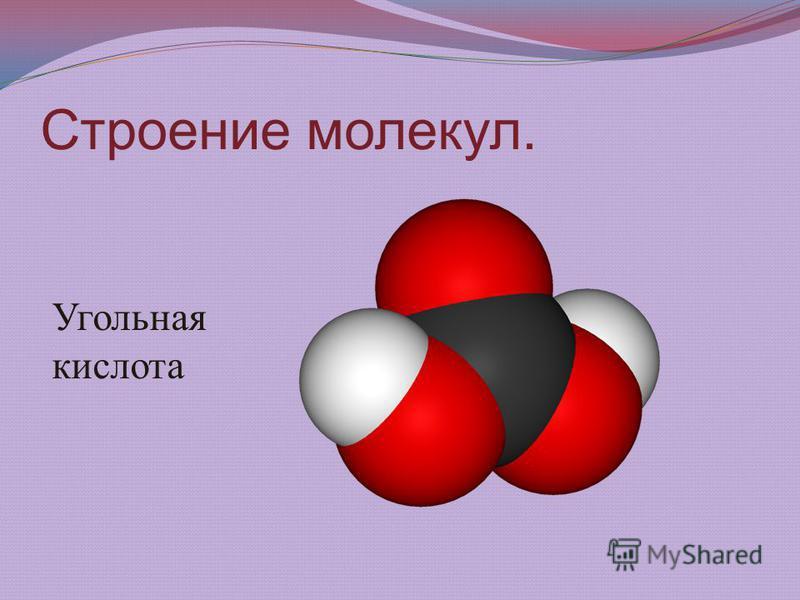 Строение молекул. Угольная кислота