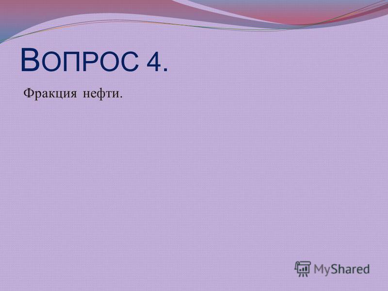 В ОПРОС 4. Фракция нефти.