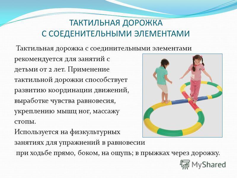 ТАКТИЛЬНАЯ ДОРОЖКА С СОЕДЕНИТЕЛЬНЫМИ ЭЛЕМЕНТАМИ Тактильная дорожка с соединительными элементами рекомендуется для занятий с детьми от 2 лет. Применение тактильной дорожки способствует развитию координации движений, выработке чувства равновесия, укреп