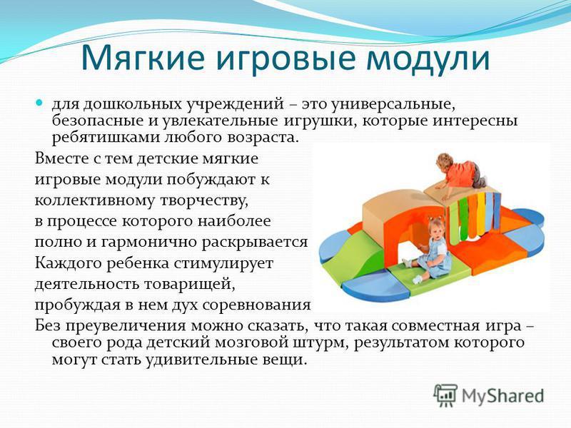 Мягкие игровые модули для дошкольных учреждений – это универсальные, безопасные и увлекательные игрушки, которые интересны ребятишками любого возраста. Вместе с тем детские мягкие игровые модули побуждают к коллективному творчеству, в процессе которо