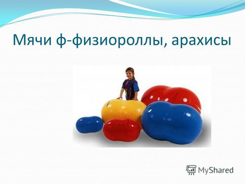 Мячи ф-физиороллы, арахисы