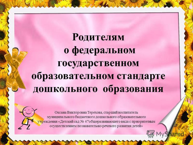 Оксана Викторовна Терехова, старший воспитатель муниципального бюджетного дошкольного образовательного учреждения «Детский сад 47 общеразвивающего вида с приоритетным осуществлением познавательно-речевого развития детей»