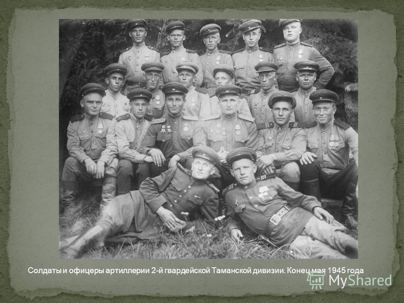 Солдаты и офицеры артиллерии 2-й гвардейской Таманской дивизии. Конец мая 1945 года