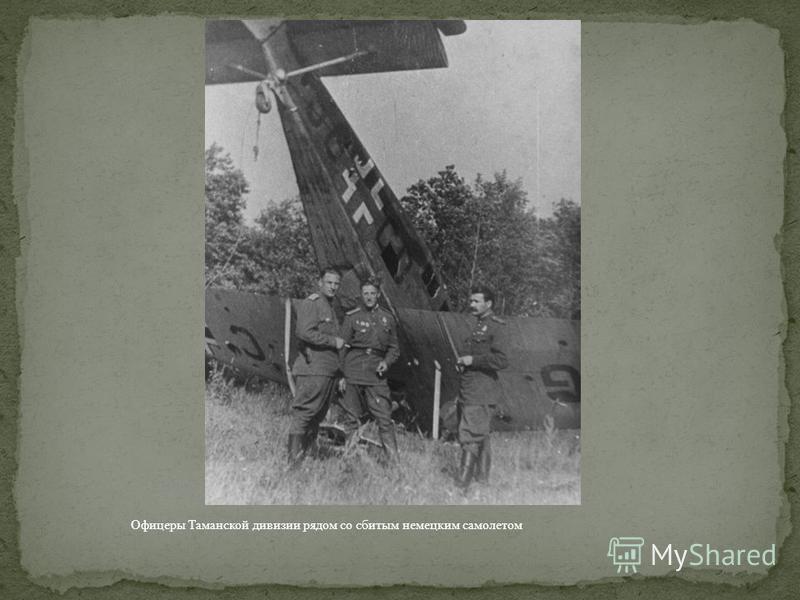 Офицеры Таманской дивизии рядом со сбитым немецким самолетом