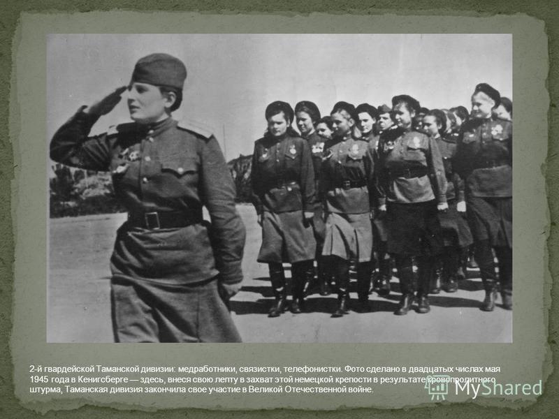 2-й гвардейской Таманской дивизии: медработники, связистки, телефонистки. Фото сделано в двадцатых числах мая 1945 года в Кенигсберге здесь, внеся свою лепту в захват этой немецкой крепости в результате кровопролитного штурма, Таманская дивизия закон