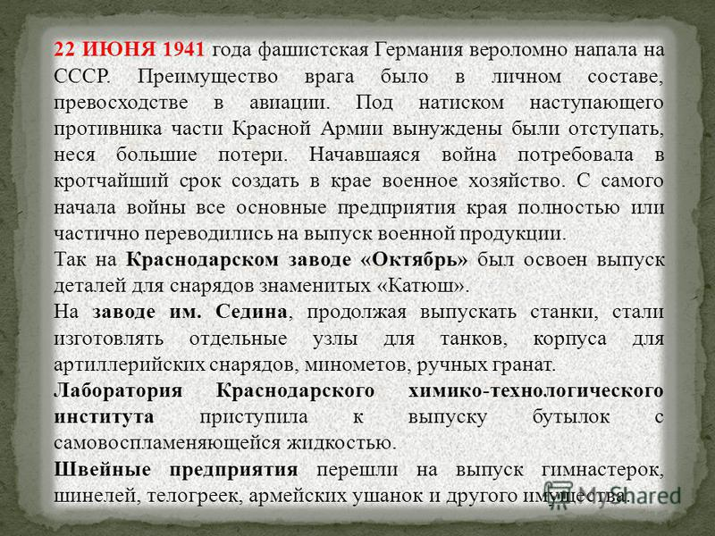 22 ИЮНЯ 1941 года фашистская Германия вероломно напала на СССР. Преимущество врага было в личном составе, превосходстве в авиации. Под натиском наступающего противника части Красной Армии вынуждены были отступать, неся большие потери. Начавшаяся войн