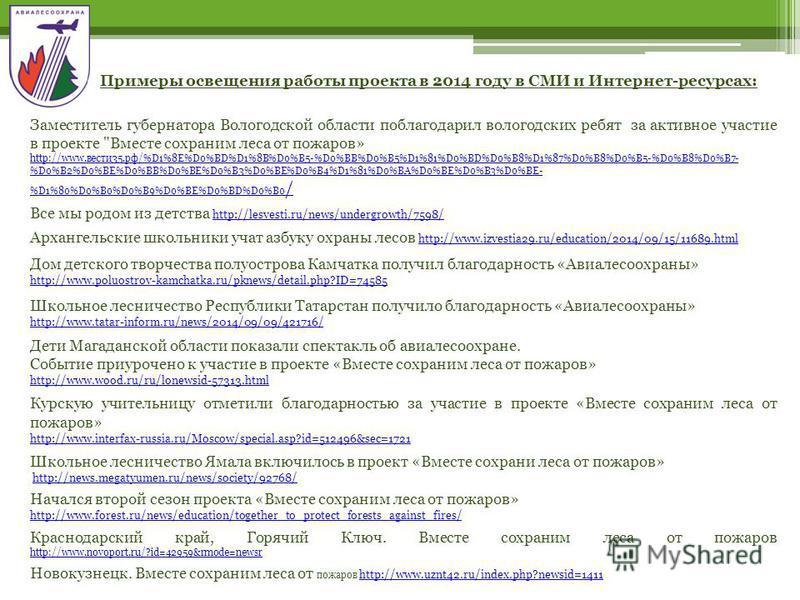 Примеры освещения работы проекта в 2014 году в СМИ и Интернет-ресурсах: Заместитель губернатора Вологодской области поблагодарил вологодских ребят за активное участие в проекте