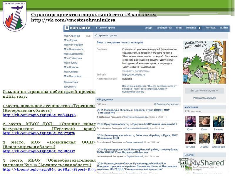 Страница проекта в социальной сети «В контакте» http://vk.com/vmestesohranimlesa Ссылки на страницы победителей проекта в 2014 году: 1 место, школьное лесничество «Терсинка» (Кемеровская область) http://vk.com/topic-51513865_29845436 2 место, МБОУ ДО