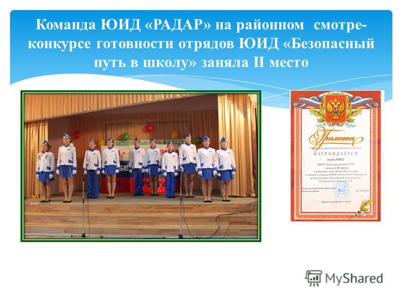 Команда ЮИД «РАДАР» на районном смотре- конкурсе готовности отрядов ЮИД «Безопасный путь в школу» заняла II место