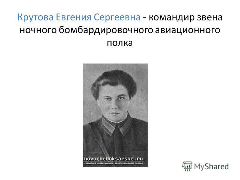 Крутова Евгения Сергеевна - командир звена ночного бомбардировочного авиационного полка