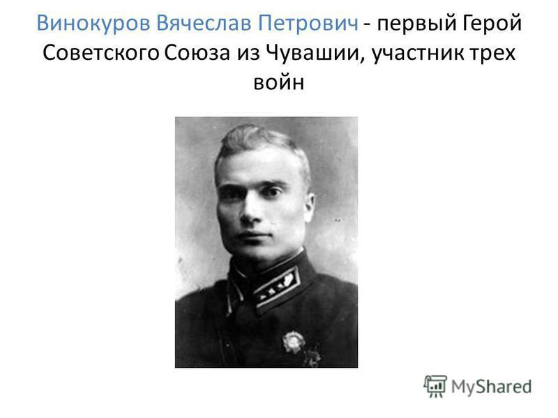 Винокуров Вячеслав Петрович - первый Герой Советского Союза из Чувашии, участник трех войн