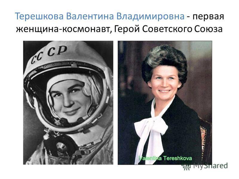 Терешкова Валентина Владимировна - первая женщина-космонавт, Герой Советского Союза