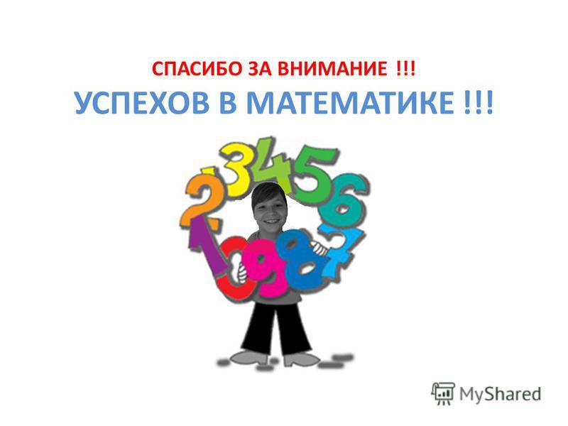 СПАСИБО ЗА ВНИМАНИЕ !!! УСПЕХОВ В МАТЕМАТИКЕ !!!