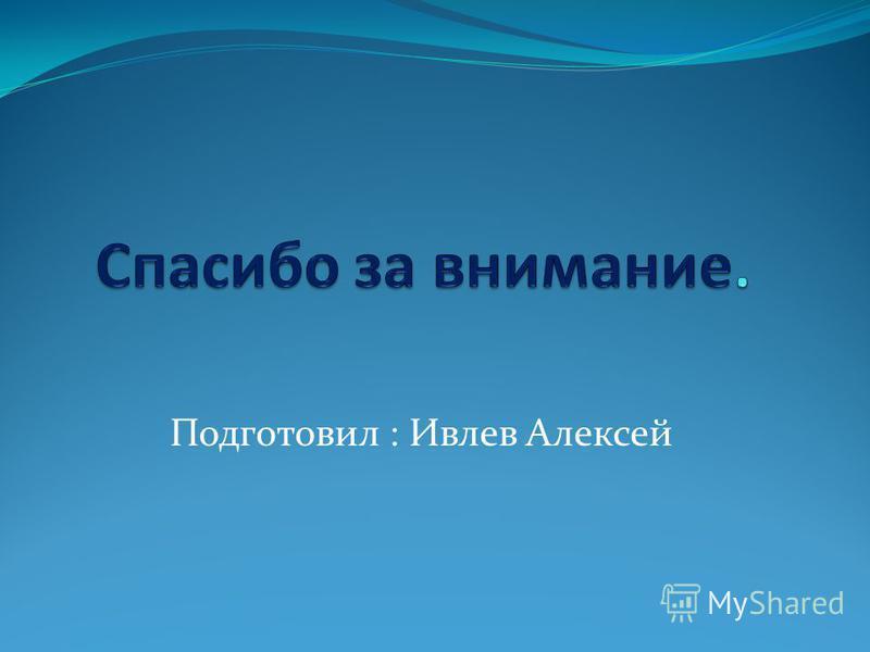 Подготовил : Ивлев Алексей