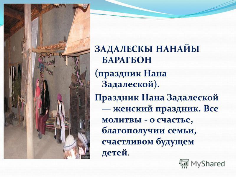 ЗАДАЛЕСКЫ НАНАЙЫ БАРАГБОН (праздник Нана Задалеской). Праздник Нана Задалеской женский праздник. Все молитвы - о счастье, благополучии семьи, счастливом будущем детей.
