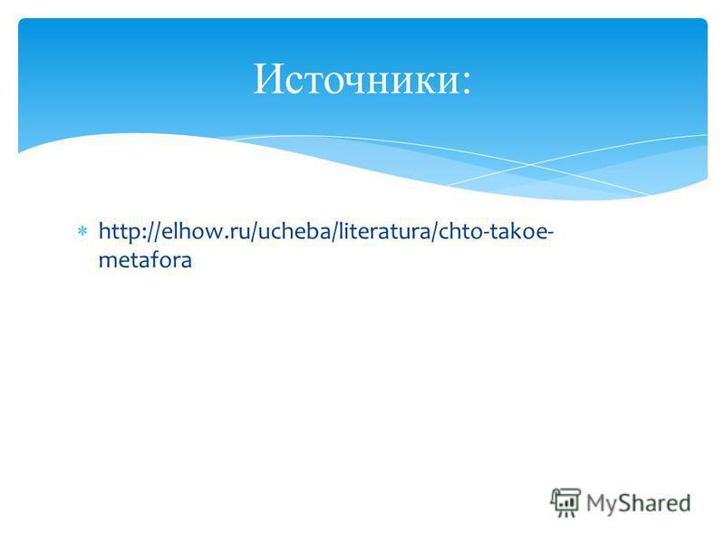 http://elhow.ru/ucheba/literatura/chto-takoe- metafora Источники: