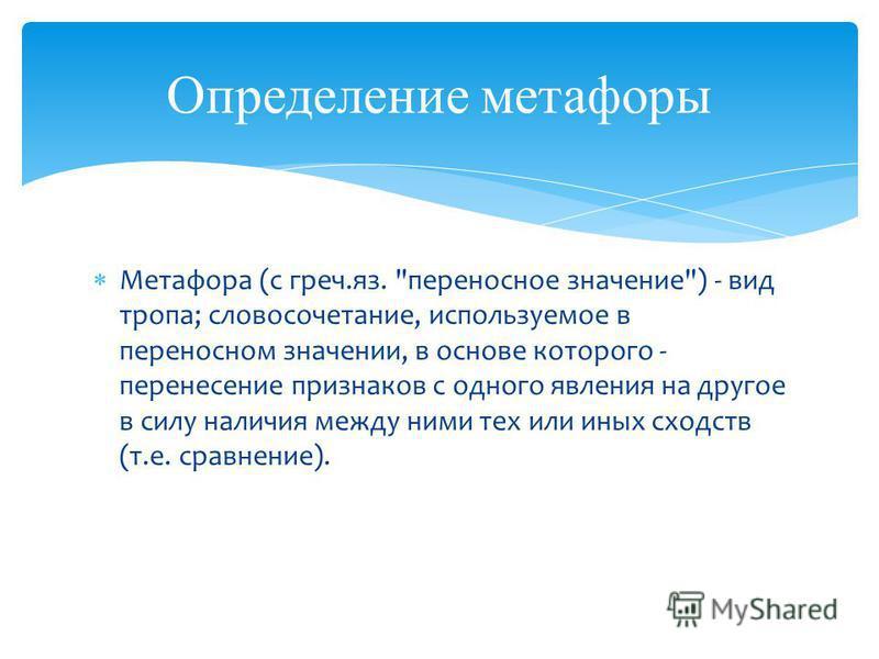 Метафора (с греч.яз.