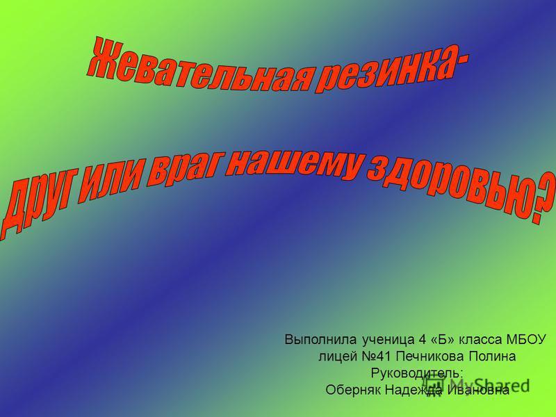 Выполнила ученица 4 «Б» класса МБОУ лицей 41 Печникова Полина Руководитель: Оберняк Надежда Ивановна