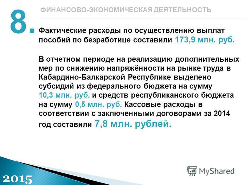 Фактические расходы по осуществлению выплат пособий по безработице составили 173,9 млн. руб. В отчетном периоде на реализацию дополнительных мер по снижению напряжённости на рынке труда в Кабардино-Балкарской Республике выделено субсидий из федеральн