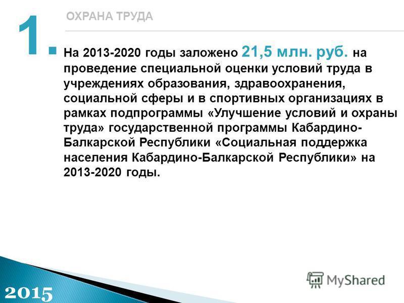 На 2013-2020 годы заложено 21,5 млн. руб. на проведение специальной оценки условий труда в учреждениях образования, здравоохранения, социальной сферы и в спортивных организмациях в рамках подпрограммы «Улучшение условий и охраны труда» государственно