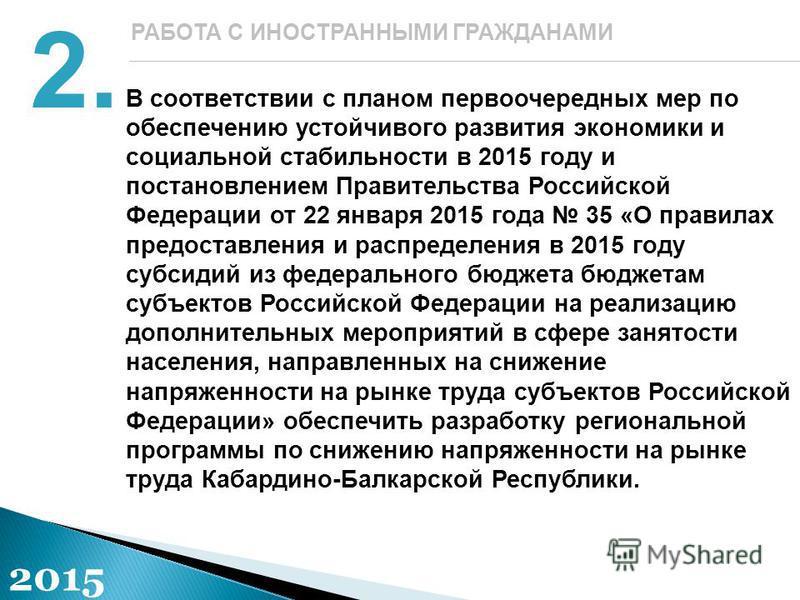 В соответствии с планом первоочередных мер по обеспечению устойчивого развития экономики и социальной стабильности в 2015 году и постановлением Правительства Российской Федерации от 22 января 2015 года 35 «О правилах предоставления и распределения в