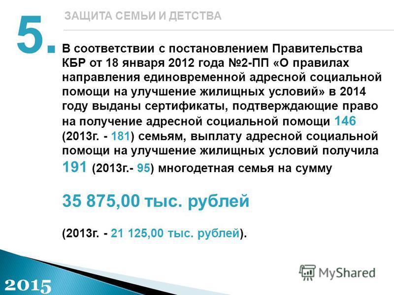 В соответствии с постановлением Правительства КБР от 18 января 2012 года 2-ПП «О правилах направления единовременной адресной социальной помощи на улучшение жилищных условий» в 2014 году выданы сертификаты, подтверждающие право на получение адресной