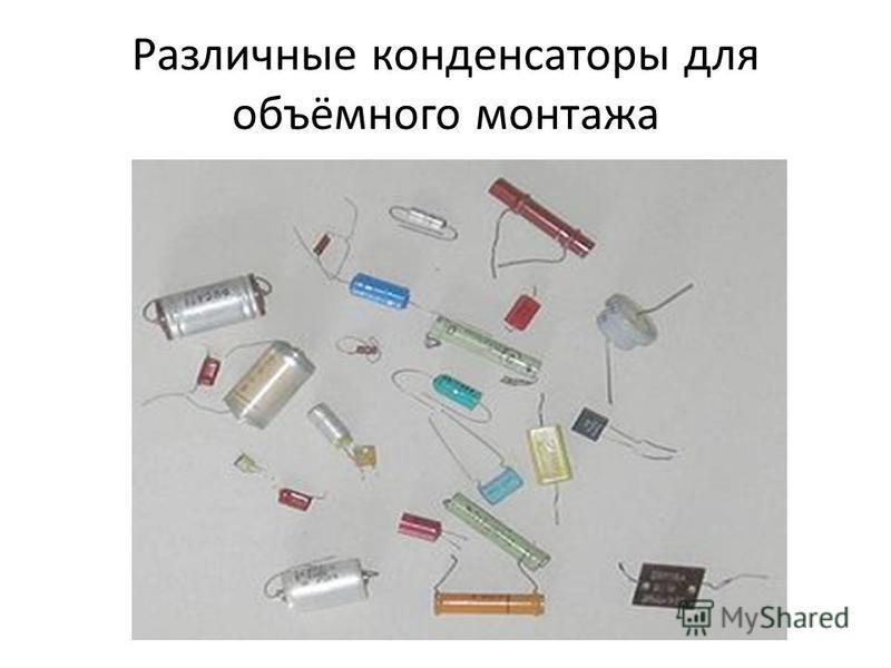 Различные конденсаторы для объёмного монтажа