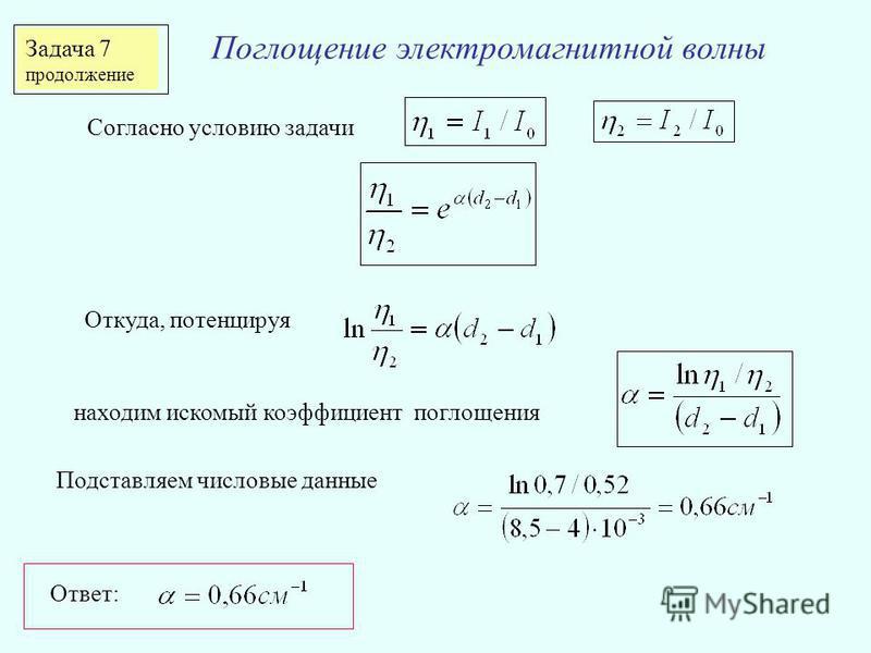 Откуда, потенцируя находим искомый коэффициент поглощения Подставляем числовые данные Ответ: Поглощение электромагнитной волны Задача 7 продолжение