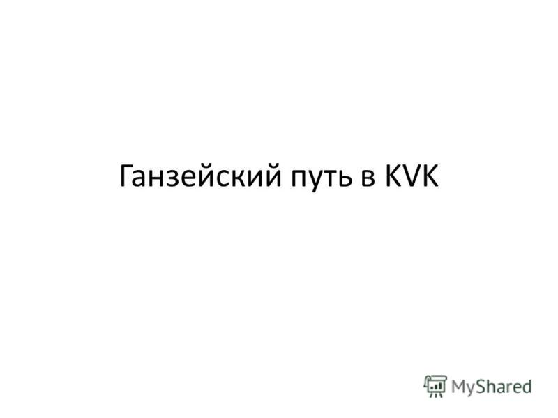Ганзейский путь в KVK