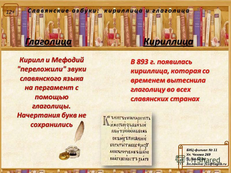 Славянские азбуки: кириллица и глаголица Глаголица Кириллица Кирилл и Мефодий