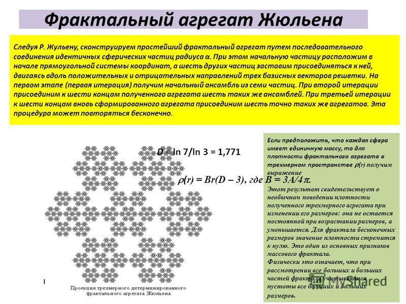 Фрактальный агрегат Жюльена Следуя Р. Жульену, сконструируем простейший фрактальный агрегат путем последовательного соединения идентичных сферических частиц радиуса α. При этом начальную частицу расположим в начале прямоугольной системы координат, а