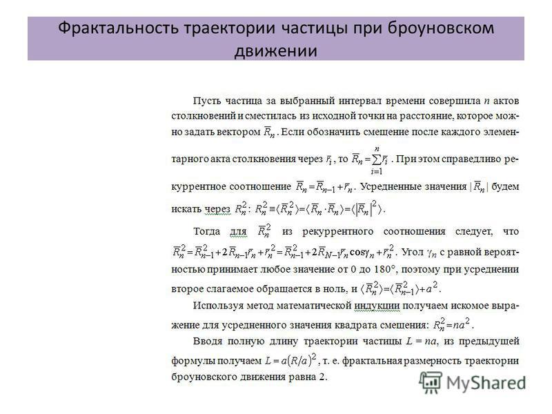 Фрактальность траектории частицы при броуновском движении