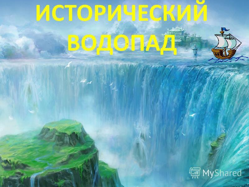ИСТОРИЧЕСКИЙ ВОДОПАД