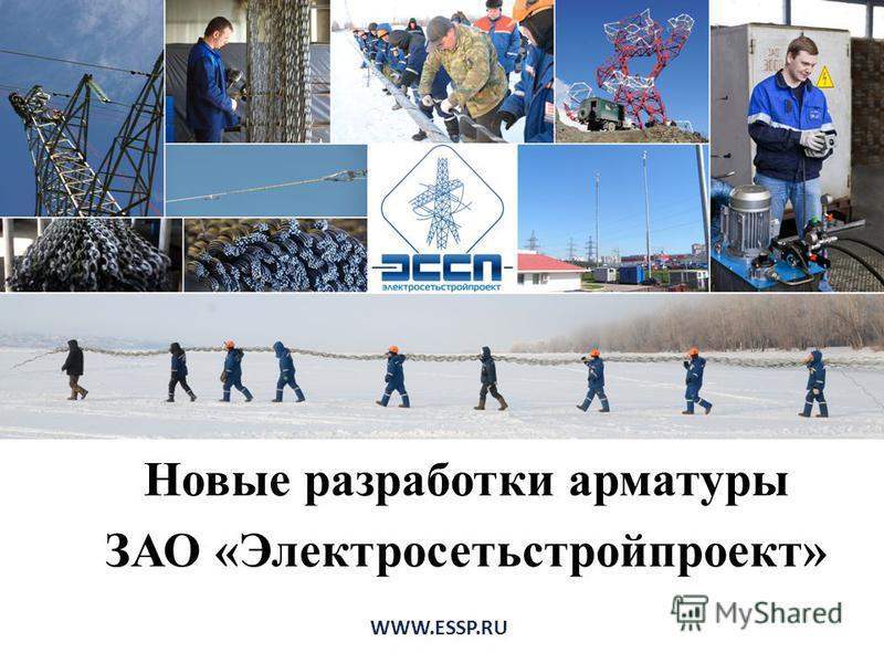 WWW.ESSP.RU Новые разработки арматуры ЗАО «Электросетьстройпроект»