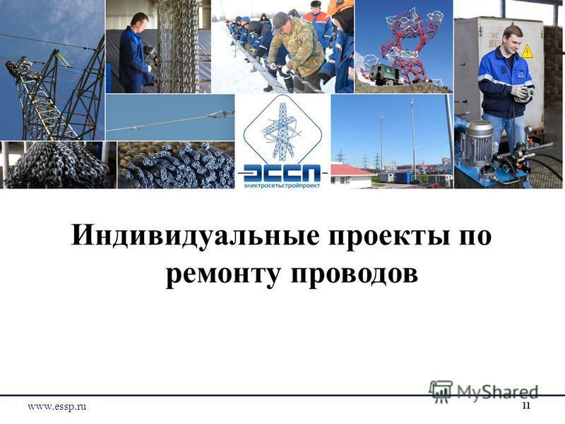 Индивидуальные проекты по ремонту проводов 11 www.essp.ru