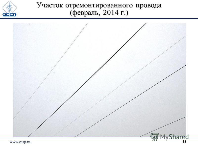 Участок отремонтированного провода (февраль, 2014 г.) www.essp.ru 18