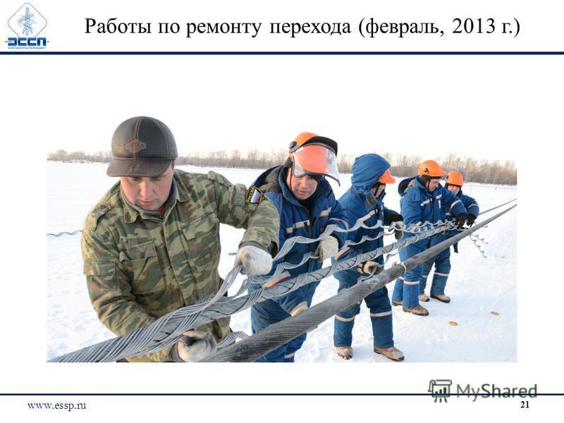 Работы по ремонту перехода (февраль, 2013 г.) www.essp.ru 21