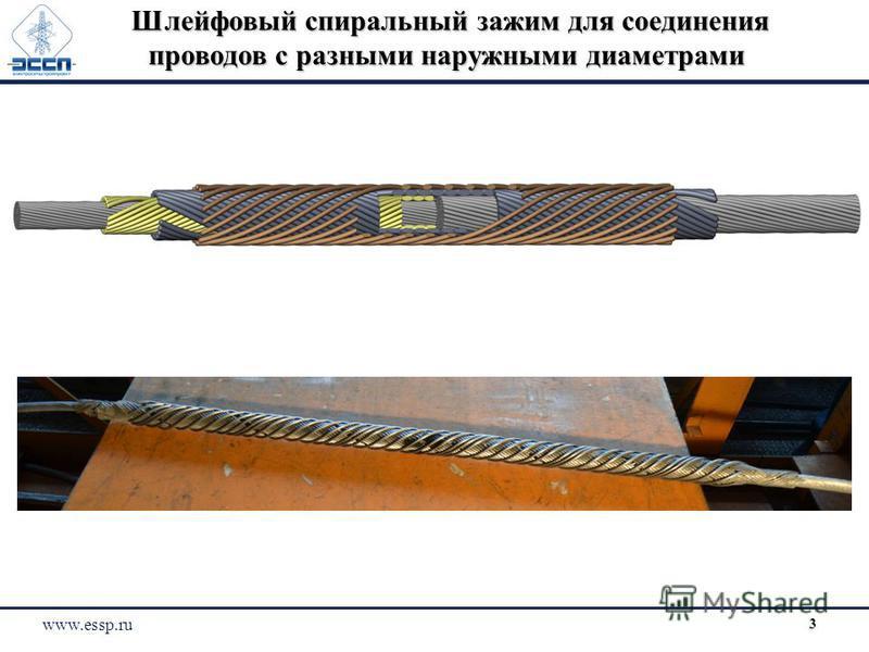 3 Шлейфовый спиральный зажим для соединения проводов с разными наружными диаметрами www.essp.ru