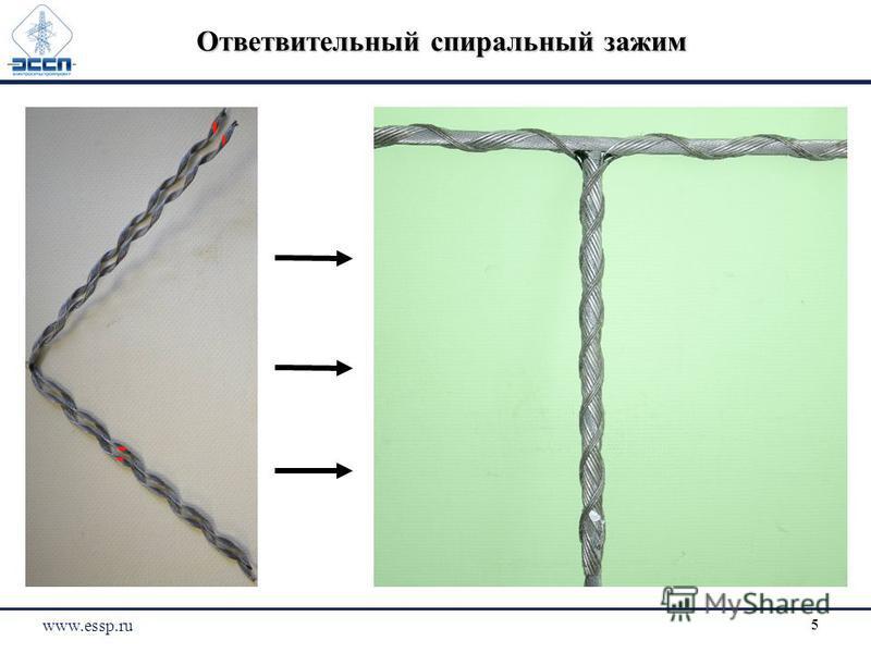 5 Ответвительный спиральный зажим www.essp.ru