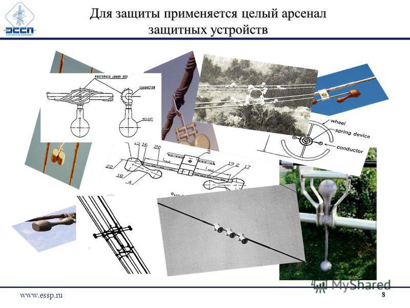 8 Для защиты применяется целый арсенал защитных устройств 8 www.essp.ru