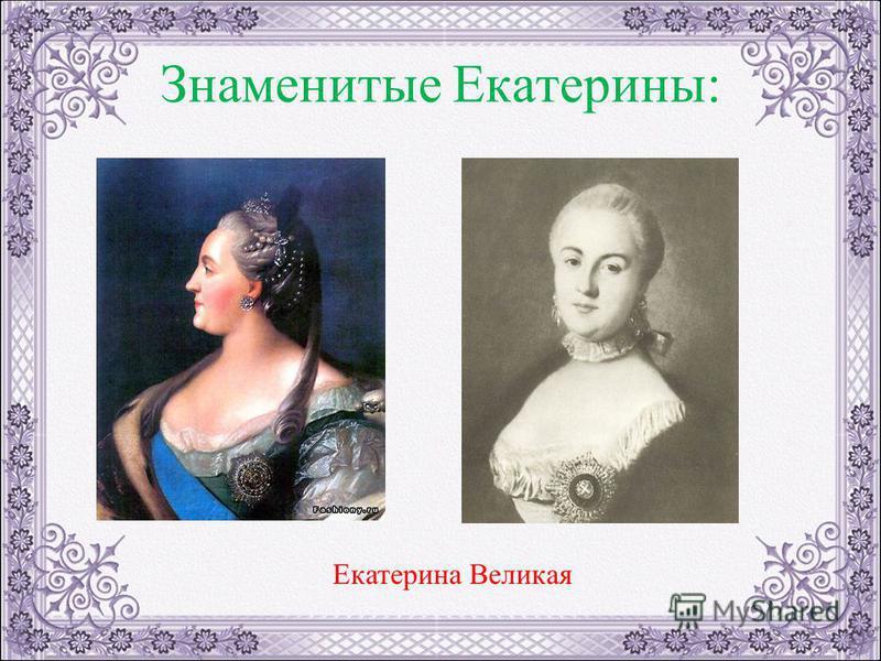 Знаменитые Екатерины: Екатерина Великая