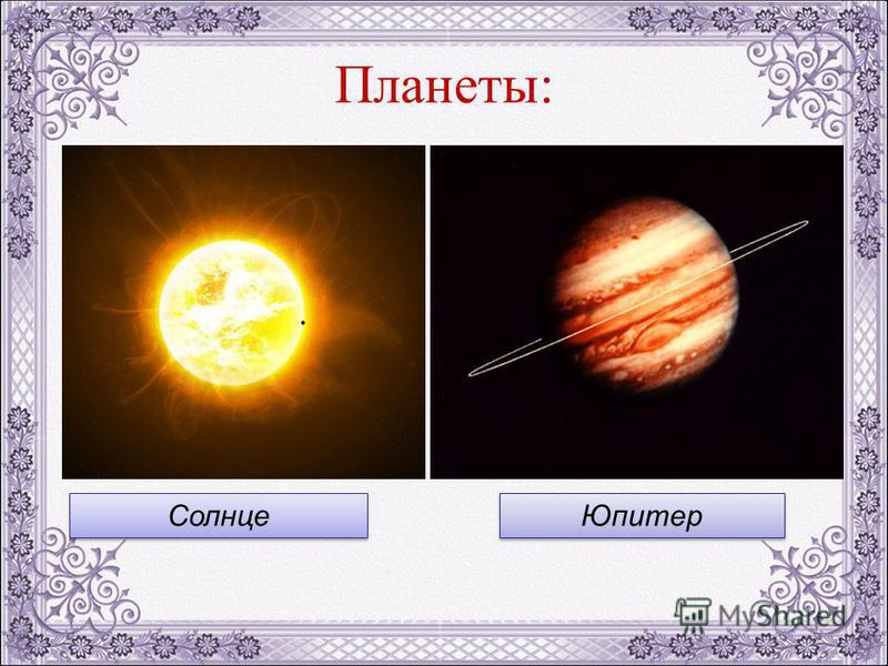 Планеты: Солнце Юпитер