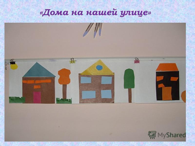 «Дома на нашей улице»