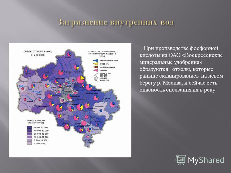При производстве фосфорной кислоты на ОАО « Воскресенские минеральные удобрения » образуются отходы, которые раньше складировались на левом берегу р. Москва, и сейчас есть опасность сползания их в реку