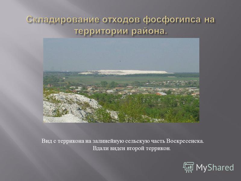 Вид с террикона на за линейную сельскую часть Воскресенска. Вдали виден второй террикон.