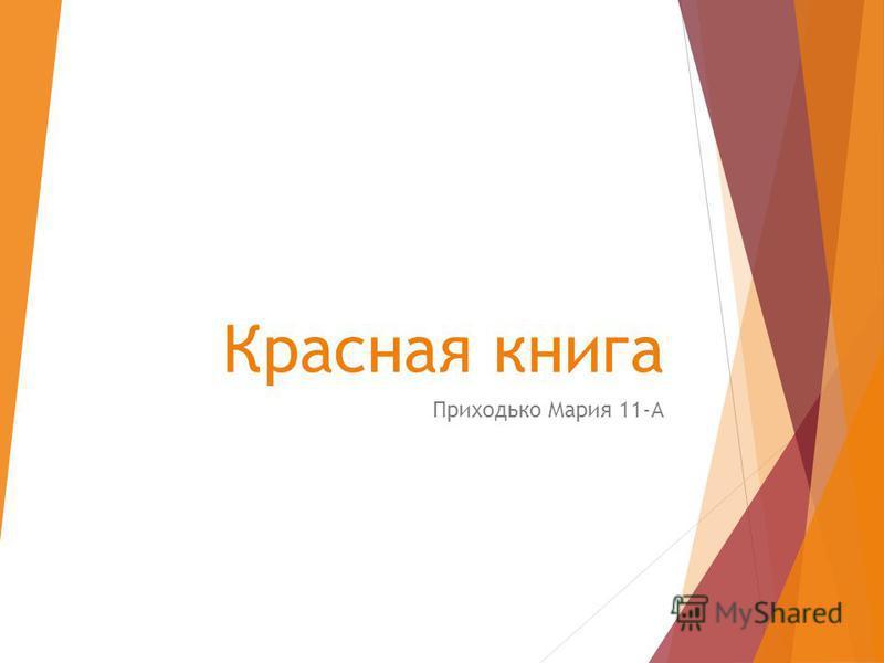 Красная книга Приходько Мария 11-А