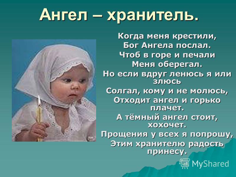 Ангел – хранитель. Когда меня крестили, Бог Ангела послал. Чтоб в горе и печали Меня оберегал. Но если вдруг ленюсь я или злюсь Солгал, кому и не молюсь, Отходит ангел и горько плачет. А тёмный ангел стоит, хохочет. Прощения у всех я попрошу, Этим хр